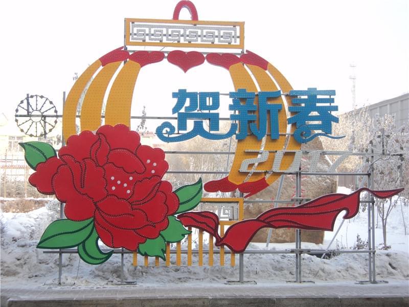 """哈尔滨市""""贺新春""""场景 - 节庆景观_大旗灯饰"""